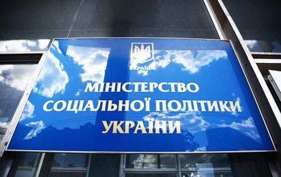 Минсоцполитики Украины опровергло сообщение о приостановлении соцвыплат