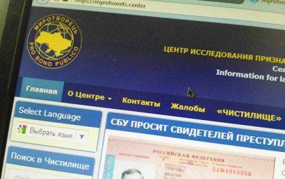 """Комитет Рады по свободе слова требует от СБУ проверить деятельность сайта """"Миротворец"""""""