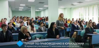 Турнир по правоведению в Юракадемии: в первенстве участвовали 11-классники всех школ региона
