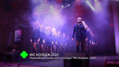 Мисс Колледж-2020: победительница примет участие в конкурсе «Мисс Академия-2020»
