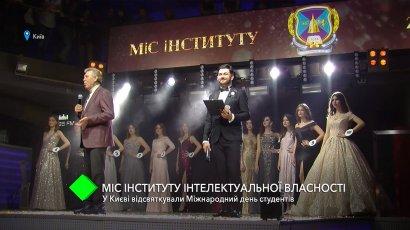 Мисс Института интеллектуальной собственности: в Киеве отпраздновали Международный день студентов