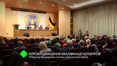 Курсы повышения квалификации нотариусов: в Одесскую Юракадемию съехались юристы со всей страны
