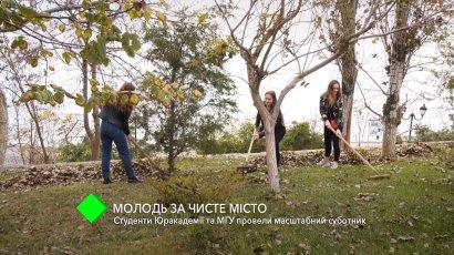 Молодежь за чистый город: студенты Одесской Юракадемии и МГУ провели масштабный субботник