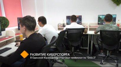 """В Одесской Юракадемии стартовал чемпионат по """"Dota 2"""""""