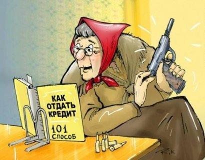 Алхимией финансовых «долгов» крадинга банкротят Украину: «экономисты» обедняют верящих...