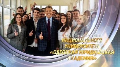 Сергей Кивалов поздравил коллектив Одесской юридической академии с 22-й годовщиной основания университета