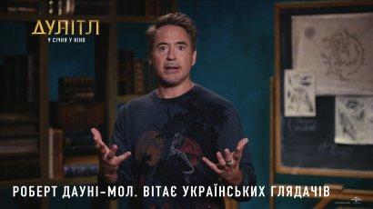 Роберт Дауни-младший записал видеообращение к украинским зрителям