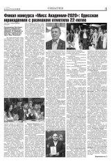 """Газета """"СЛОВО"""". №48"""
