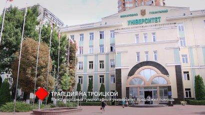 Трагедия на Троицкой: Международный гуманитарный университет предложил помощь
