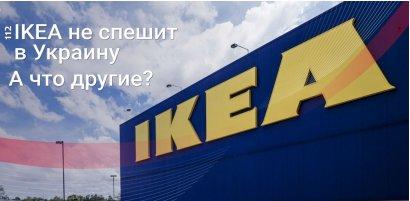 IKEA откладывается, а Decathlon уже здесь: Какие бренды зашли в Украину в 2019 году