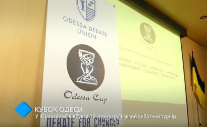 В Одесской Юракадемии состоялся 10-й Всеукраинский дебатный турнир