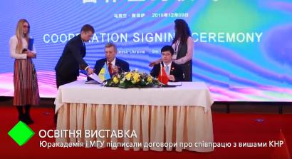 Одесская Юракадемия и МГУ подписали договоры о сотрудничестве с вузами КНР
