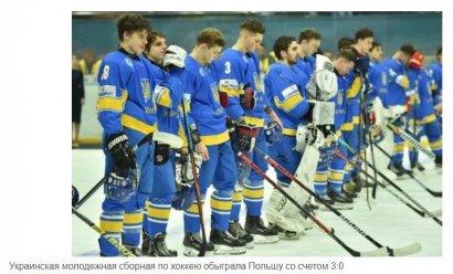 Молодежная сборная Украины по хоккею обыграла Польшу