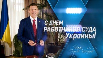 Сергей Кивалов поздравил работников суда с профессиональным праздником