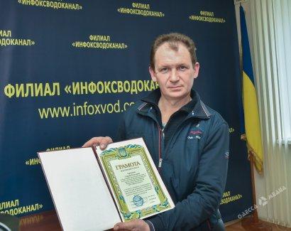 В Одессе наградили сотрудника «Инфоксводоканала», который спас два дома от взрыва