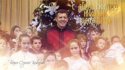 Сергей Кивалов поздравил маленьких одесситов с Днем Святого Николая