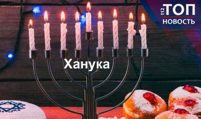 Иудеи всего мира отмечают Хануку