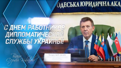 Сергей Кивалов поздравил работников дипломатической службы Украины с профессиональным праздником