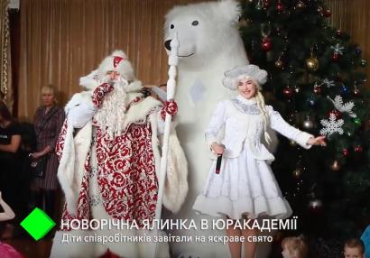 Новогодняя ёлка в Одесской Юракадемии: дети сотрудников вуза посетили яркий праздник