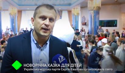Украинская морская партия Сергея Кивалова организовала праздник для детей