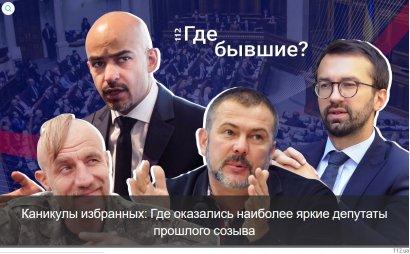 Каникулы избранных: Где оказались наиболее яркие депутаты прошлого созыва
