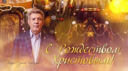 Сергей Кивалов поздравил сограждан со светлым праздником Рождества Христова!