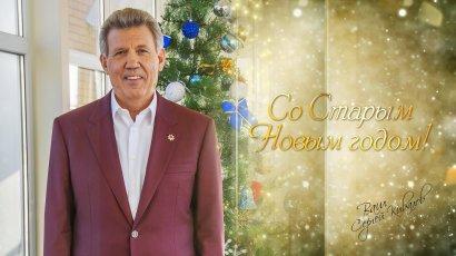 Сергей Кивалов поздравил сограждан со Старым Новым годом