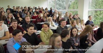 Образовательная интеграция: студенты Юракадемии прослушали лекции профессоров из Института Европы