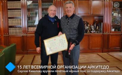 Сергей Кивалов стал почетным членом Всемирной организации Айкитэдо и получил почетный чёрный пояс