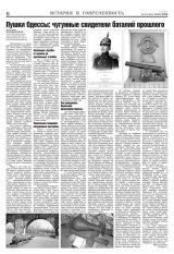 """Газета """"СЛОВО"""". №2"""