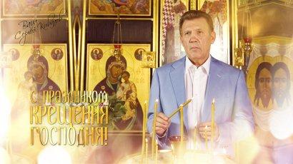 Сергей Кивалов поздравил с Крещением Господним: «Благих помыслов, безоблачного неба и семейного уюта!»