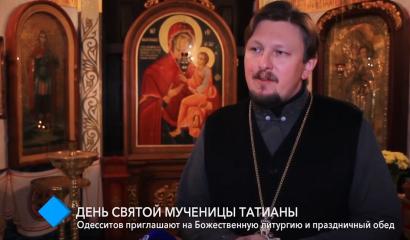 День Святой мученицы Татианы: одесситов приглашают на Божественную литургию и праздничный обед