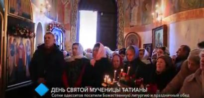 День Святой мученицы Татианы: сотни одесситов посетили Божественную литургию и праздничный обед
