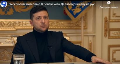 Зеленский анонсировал кадровые изменения ради идеальной команды