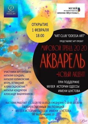 Одесса: неделя за неделей