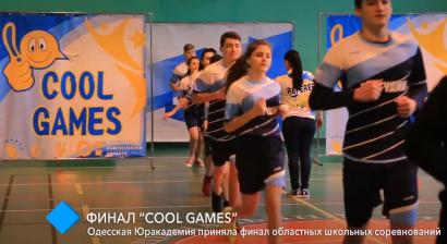"""""""Cool Games"""": Одесская Юракадемия приняла финал областных школьных соревнований"""