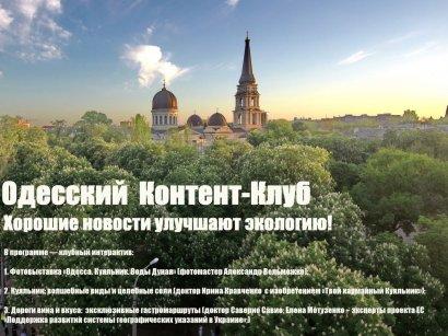 В Одессе знают, что хорошие новости улучшают экологию