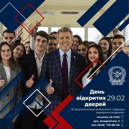 Добро пожаловать на День открытых дверей в Национальный университет «Одесская юридическая академия»!
