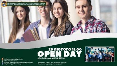 Международный гуманитарный университет приглашает на День открытых дверей!