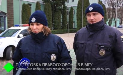 В МГУ объявлен набор на новую специальность – «правоохранительная деятельность»