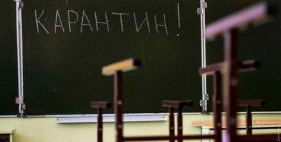 В одесских школах продлили карантин
