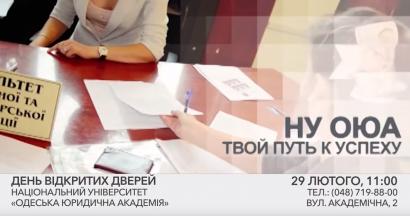 Национальный университет «Одесская юридическая академия» приглашает абитуриентов!
