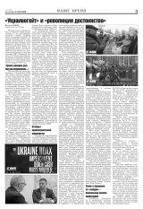 """Газета """"СЛОВО"""". №6"""