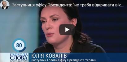 Плата за тепло: Ковалив посоветовала украинцам «не открывать окна»