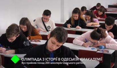 Олимпиада по истории в Одесской Юракадемии: ВУЗ принял более 200 школьников Одесского региона