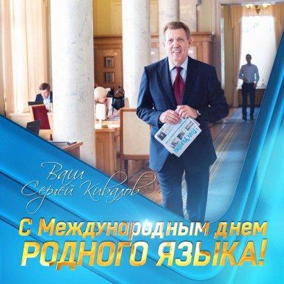 Сергей Кивалов поздравил украинцев с Международным днём родного языка