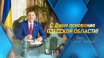 Сергей Кивалов поздравил всех жителей с 88-й годовщиной основания Одесской области