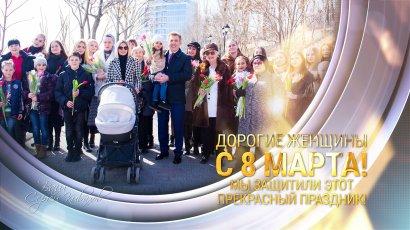 Сергей Кивалов: «Дорогие женщины, мы защитили Ваш праздник 8 Марта!»