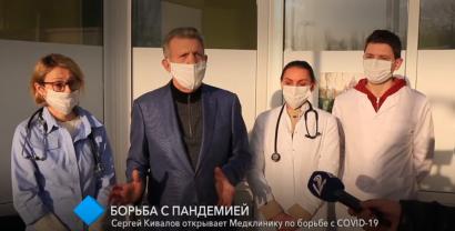 Борьба с пандемией: Сергей Кивалов открывает Медицинскую клинику по борьбе с COVID-19