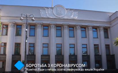 Борьба с коронавирусом: Комитет Верховной Рады по вопросам образования обратился в вузы Украины